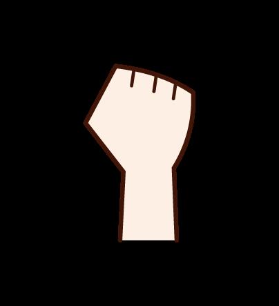 拳(グー)のイラスト